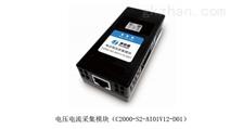 供应2V12V蓄电池监测模块蓄电池巡检数据采集仪内阻采集
