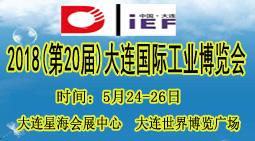 2018第二十届大连国际工业博览会