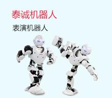 深圳泰誠機器人有限公司