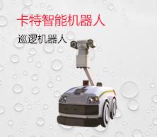 山东卡特智能机器人有限公司