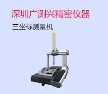 深圳廣測興精密儀器有限公司