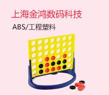 上海金鴻數碼科技有限公司
