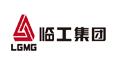 临沂蒙山工程机械有限公司