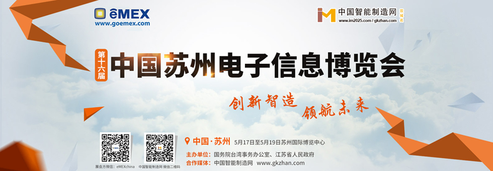 第16届中国苏州电子信息博览会