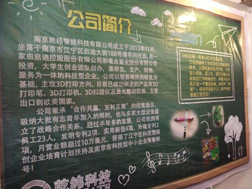 南京乾纬智能科技夯实基础