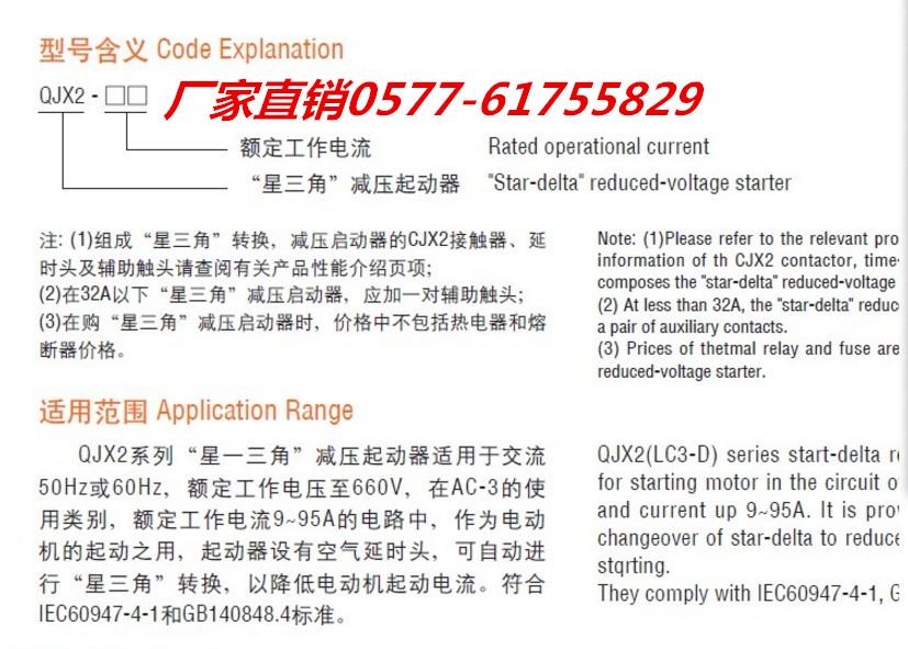 qjx2-093星三角启动器lc3-093