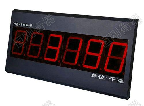 地磅显示器_8寸大屏幕地磅显示器