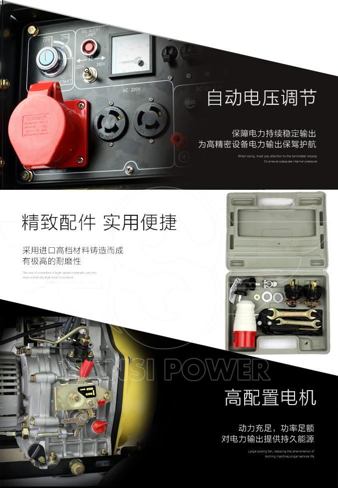 HS8500CE-无刷柴油发电机,7kw小型发电机-上空调图纸ls图片