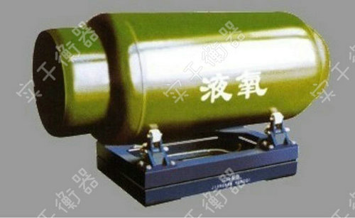 钢瓶电子秤