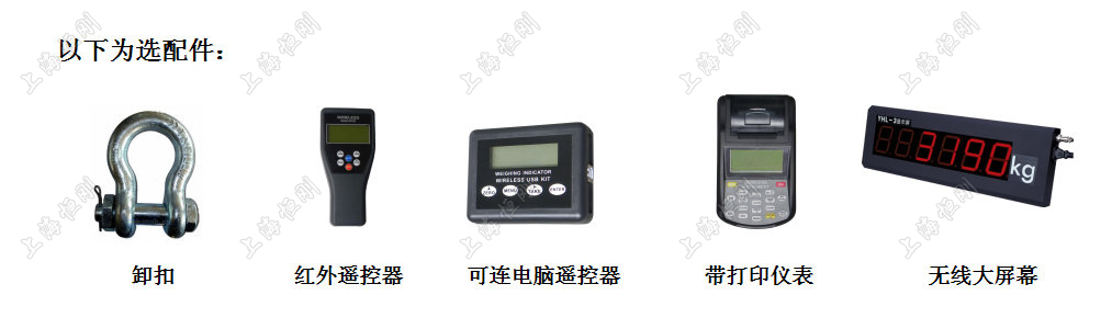 无线测力计各种配件