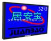 32寸LCD监视器