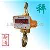 OCS挂磅秤生产厂家,北京挂钩秤多少钱,挂磅泵那里有卖