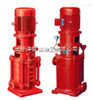 XBD3.2/5-65L-160多級消防泵