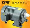 CH-1500WCPG 城邦减速电机/城邦减速马达/城邦马达/城邦电机(上海梁瑾办事处)