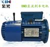 BMD7114紫光BMD三相异步制动电动机-紫光MS铝合金电机