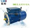 BMD8014BMD8014-zik紫光刹车电机