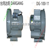 DG-600-16(2.6KW)台湾达纲鼓风机DG-600-16现货
