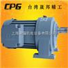 1/2HP台湾CPG减速机-台湾晟邦减速马达