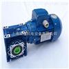 NMRW040-60中研紫光减速机-NMRW040蜗轮蜗杆减速机
