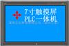 三凌SLJD系列文本显示器